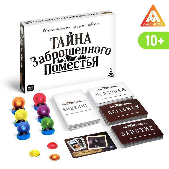 Настольная квест-игра «Тайна заброшенного поместья»