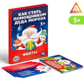 Детские фанты «Как стать помощником Деда Мороза», 20 карт