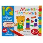 Умные игры с картинками  для малышей. Мишка-топтыжка (3-5 лет). Куликова Е.Н.,Тимофеева Т. 2