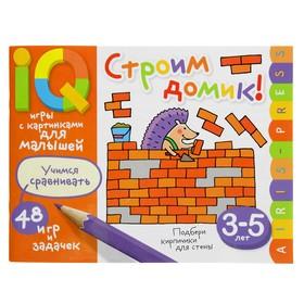 Умные игры с картинками  для малышей. Строим домик! 3-5 лет. Куликова,Смирнова,Тимофеева 268