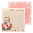 Бумага для скрапбукинга «Письмо дедушке Морозу», 20 × 21,5 см, 180 г/м