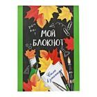 """Блокнот """"Мой блокнот"""", А7, 16 листов"""