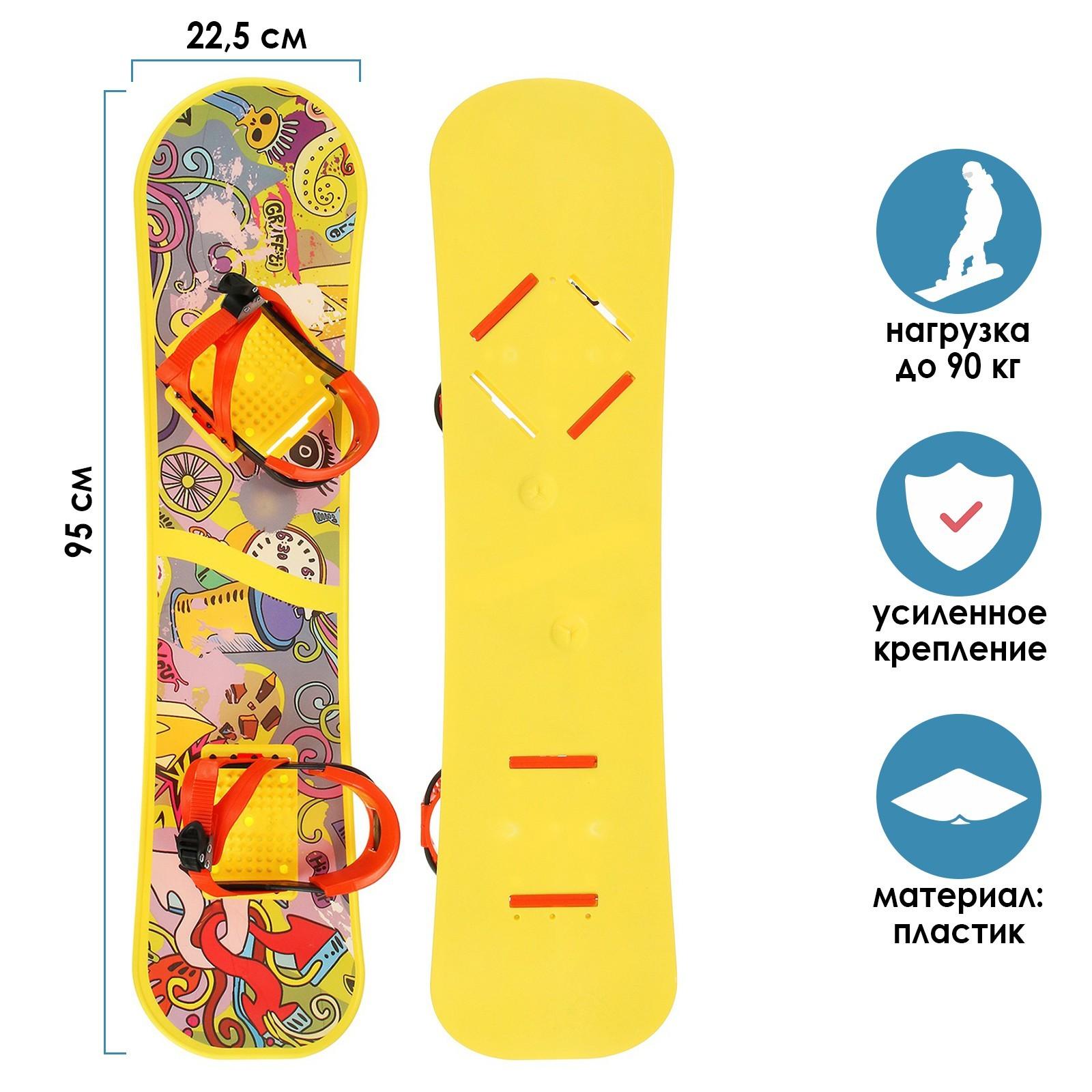 Сноуборд с креплениями, цвета МИКС (492638) - Купить по цене от ... c2460c61dd0