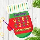 """Новый год, вышивка пряжей """"Варежка"""" на картоне с пластиковой иглой"""