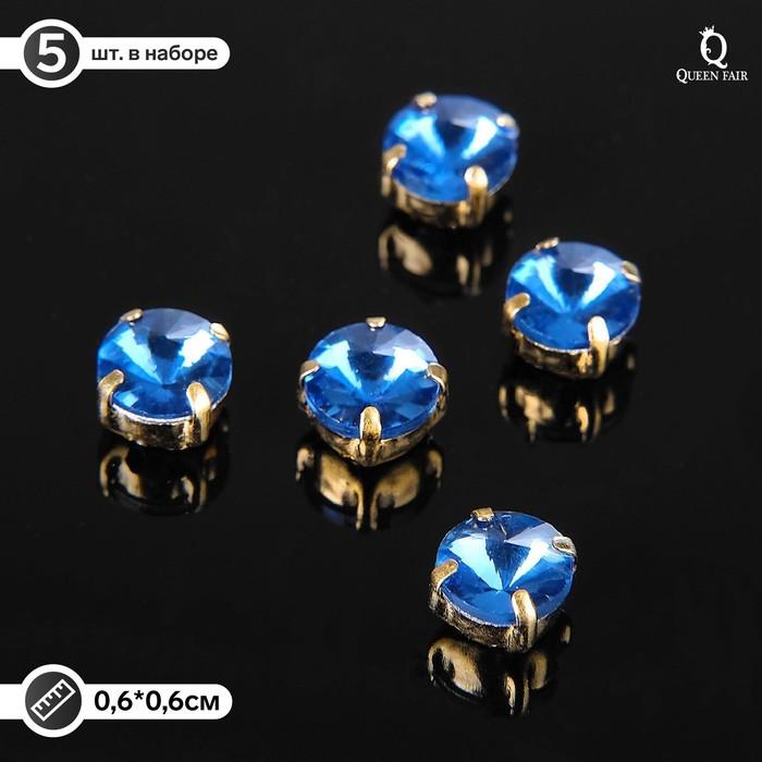 Стразы в цапах (набор 5 шт), 6*6мм, цвет голубой в золоте
