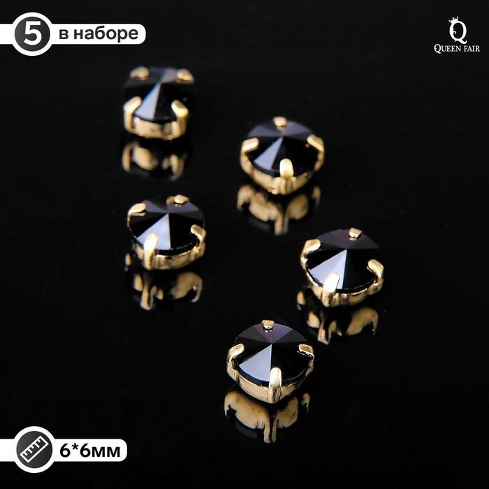 Стразы в цапах (набор 5 шт), 6*6мм, цвет черный в золоте