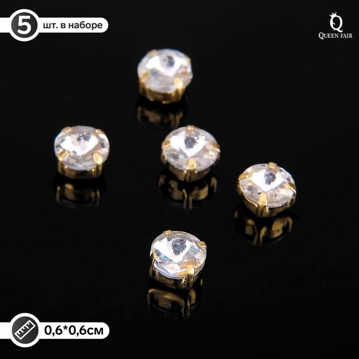 Стразы в цапах (набор 5 шт), 6*6мм, цвет белый в золоте