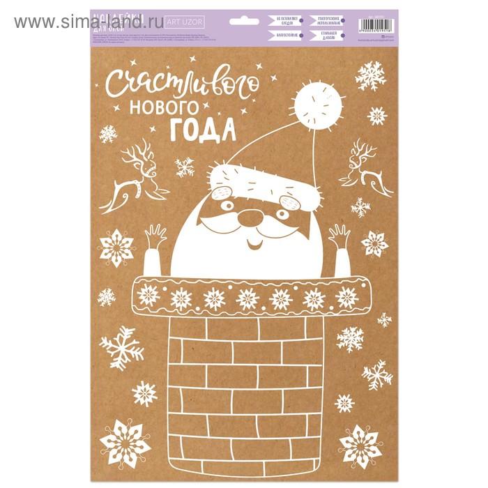 Наклейка для окон «Счастливый дед мороз» , 33 х 50,5 см