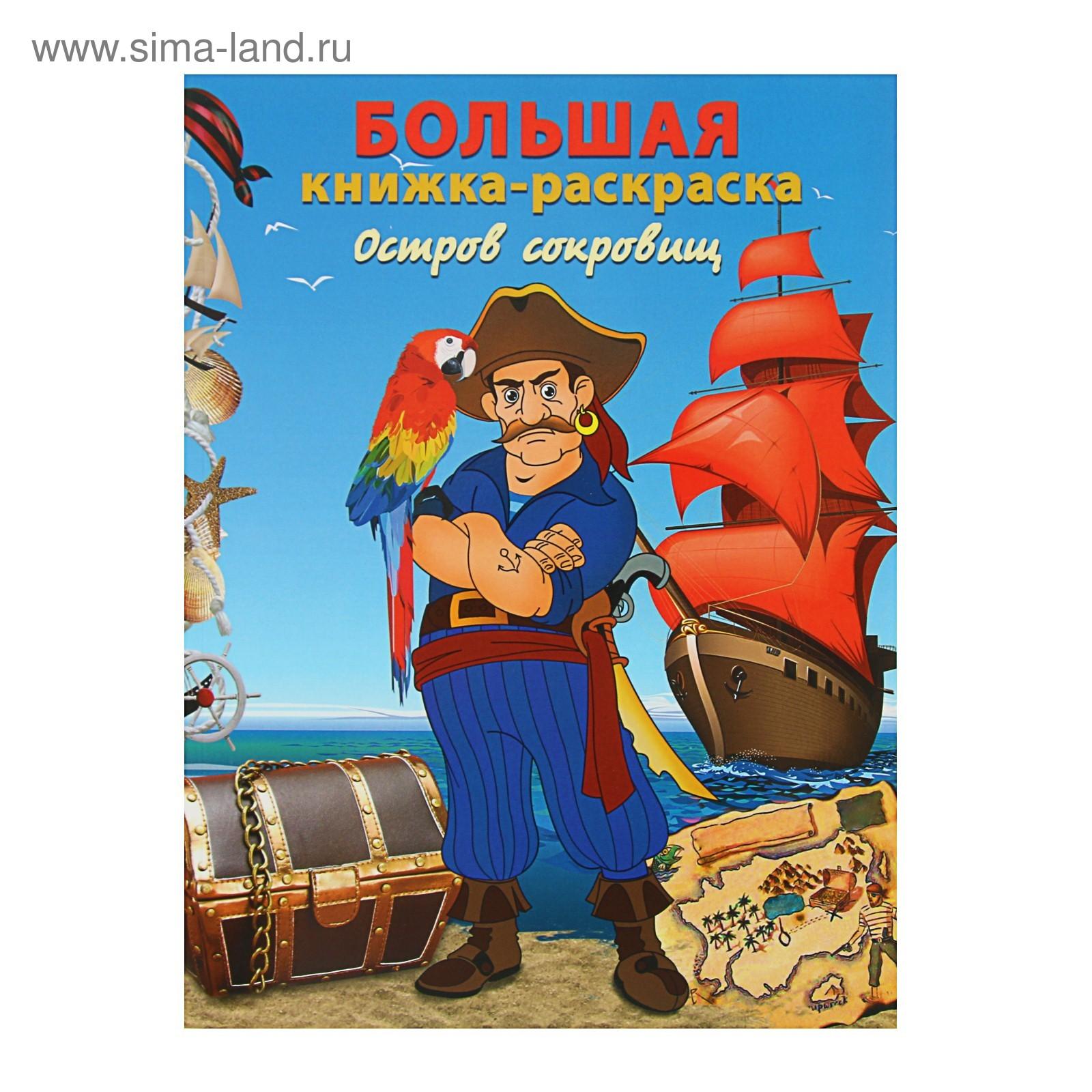 большая книжка раскраска а4 96 страниц остров сокровищ