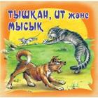 Қойын кітапша Тышқан, ит және мысық (Мышь, собака и кошка)