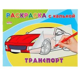 Раскраска с калькой альбомная А5 'Транспорт' Ош
