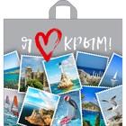 """Пакет """"Крым"""", полиэтиленовый с петлевой ручкой, 50 х 60 см, 60 мкм"""