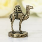 "Figure ""Chelyabinsk"" (camel, brass), 3 x 4 cm"