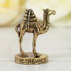 "Фигурка ""Челябинск"" (верблюд, золото), 3 х 4 см"