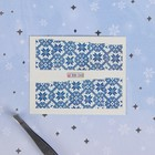 "Slider design nail art ""Winter pattern"", water, color blue"