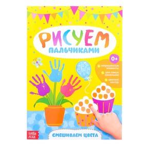 Раскраска «Рисуем пальчиками. Смешиваем цвета», 16 стр.