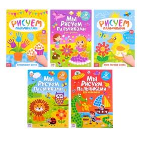 Раскраски пальчиковые набор «Творческий малыш», 5 шт., 16 стр., формат А4