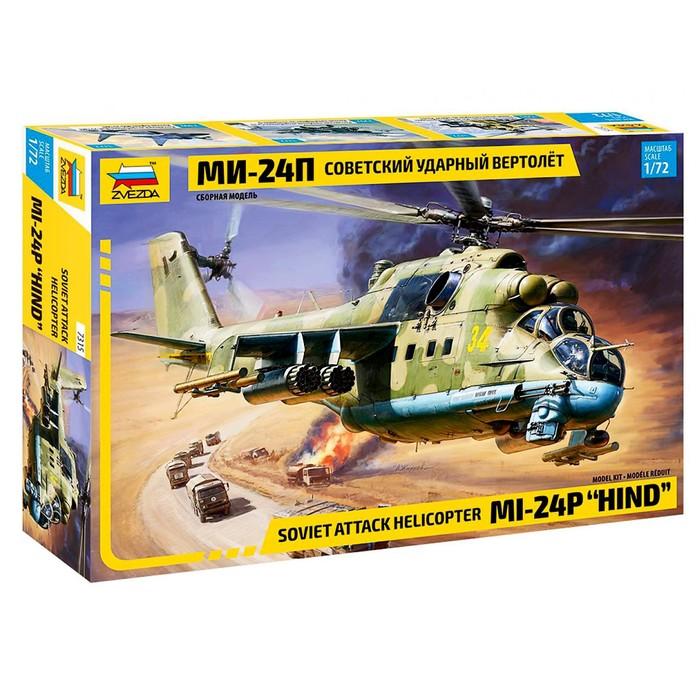 """Сборная модель """"Советский ударный вертолет Ми-24П"""""""