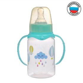 Бутылочка для кормления «Нежное облачко» детская классическая, с ручками, 150 мл, от 0 мес., цвет бирюзовый