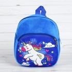Мягкий рюкзак «Единорог в облаках», с карманом