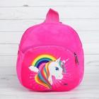 Мягкий рюкзак «Единорог и радуга», с карманом
