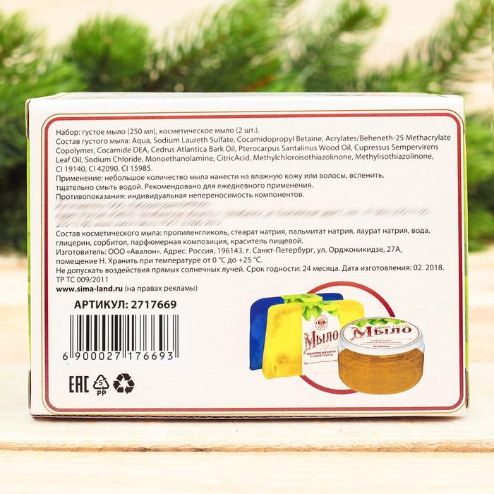 """Банный набор """"Полевые травы"""": густое мыло, 2 косметических мыла"""