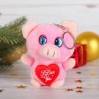 """Мягкая игрушка-брелок """"Свинка"""" с сердцем, цвета микс"""