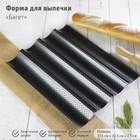 Форма для выпечки «Багет», перфорированная, антипригарное покрытие - фото 278742960