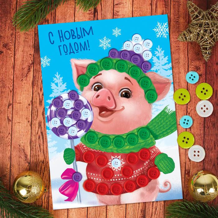 Цитатах открытки, открытка на новый год в садик в год свиньи