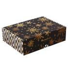 Коробка складная «Волшебство рядом», 30,7 х 22 х 9,5 см