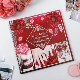 """Книга свадебных пожеланий """"Марсала"""""""