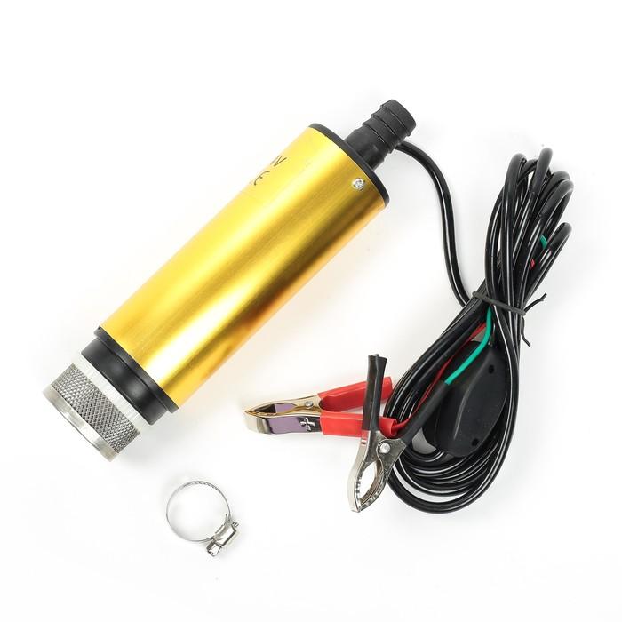 Насос для перекачки топлива, от аккумулятора, 24 В