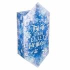 Сборная коробка-конфета «Пусть зима будет снежной», 14 × 22 × 8 см
