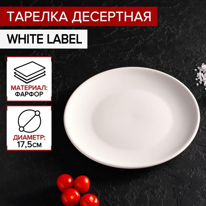 Тарелка десертная White Label, d=17,5 см, цвет белый - фото 308066904