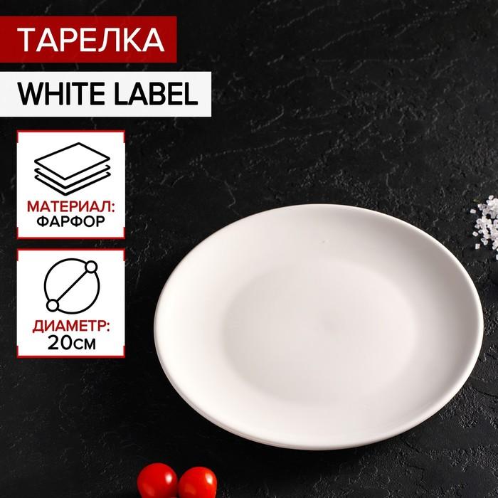 Тарелка обеденная «White Label», d=20 см, цвет белый - фото 308066908