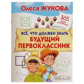 «Всё, что должен знать будущий первоклассник», Жукова О. С.