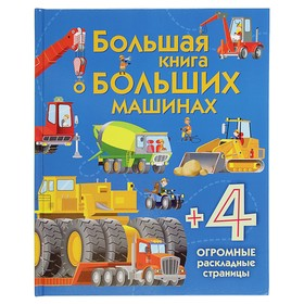 Энциклопедия для малышей с клапанами «Большая книга о больших машинах»