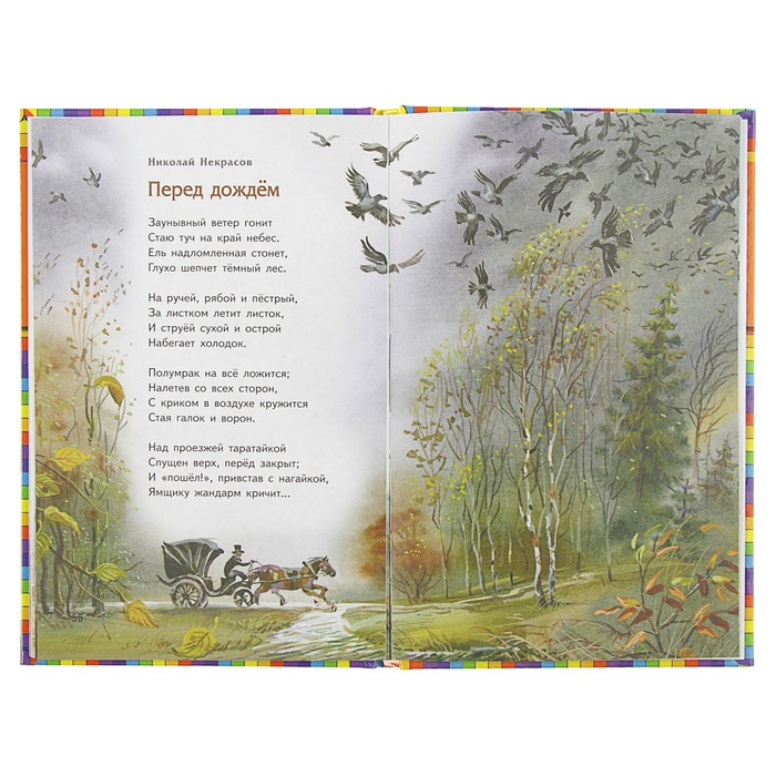 удобнее идти красивые стихотворения русских поэтов продается двумя