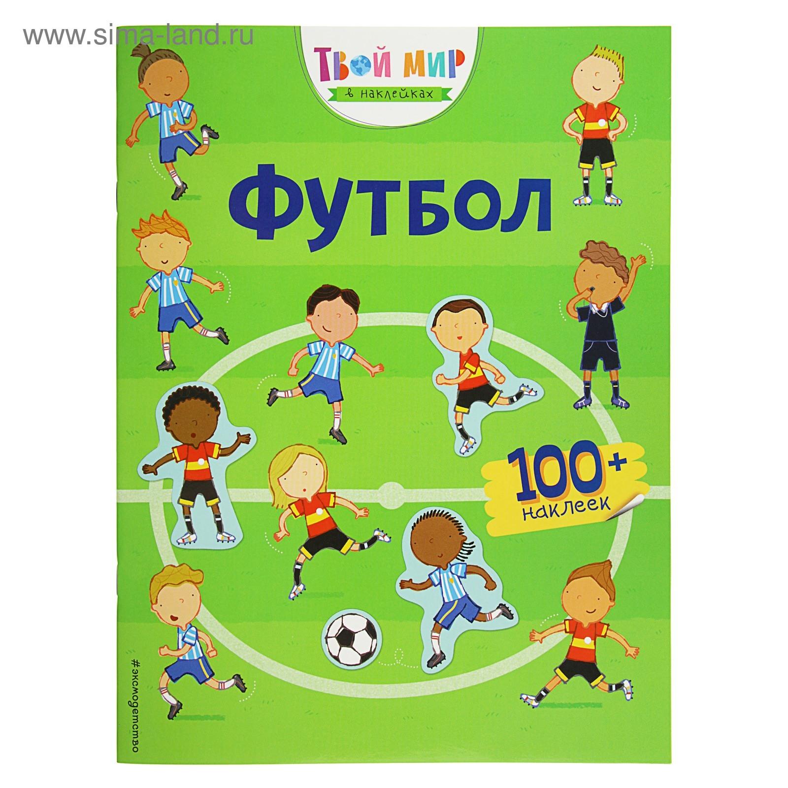 раскраска с наклейками футбол 3783912 купить по цене