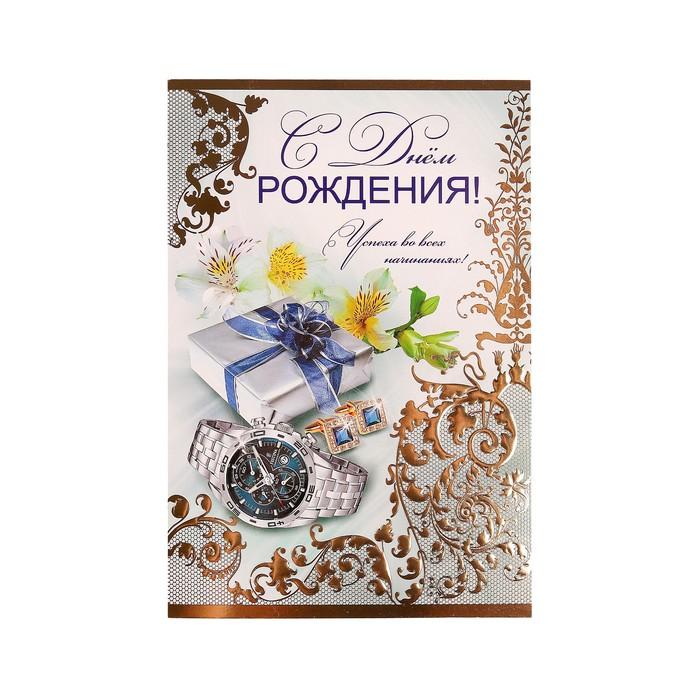 Часы на открытке с днем рождения, днем рождения