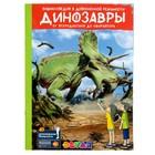 Энциклопедия 4D в дополненной реальности «Динозавры: от птеродактиля до овираптора» - фото 76338848