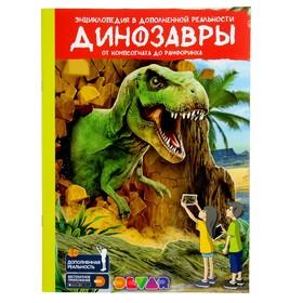Энциклопедия 4D в дополненной реальности «Динозавры: от компсогната до рамфоринха»