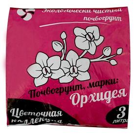 """Почвогрунт """"Орхидея"""" 3 л"""