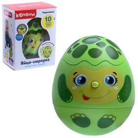 Развивающая музыкальная игрушка «Яйцо-сюрприз Черепашка», световые и звуковые эффекты