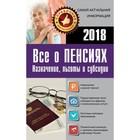 Справочник для населения. Всё о пенсиях на 2018 год