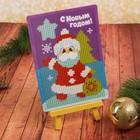 """Алмазная мозаика для детей """"Дед Мороз"""""""