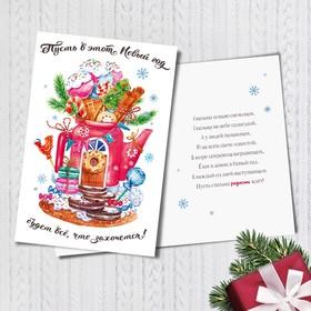 "Card and gift ""Christmas sweetness"", 12 × 18 cm"