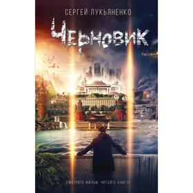 Черновик. Автор: Лукьяненко С.В. Ош