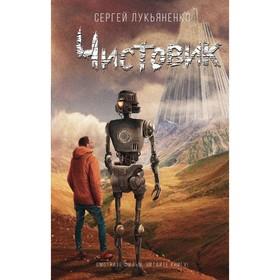 Чистовик. Автор: Лукьяненко С.В. Ош