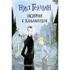 История с кладбищем (ил. К. Риддел). Гейман Н.